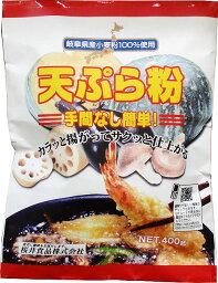 7140013-ko 天ぷら粉 400g【桜井食品】【1〜2個はメール便対応可】