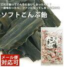 【丸和栄養食品】純正ソフトこんぶ飴150g