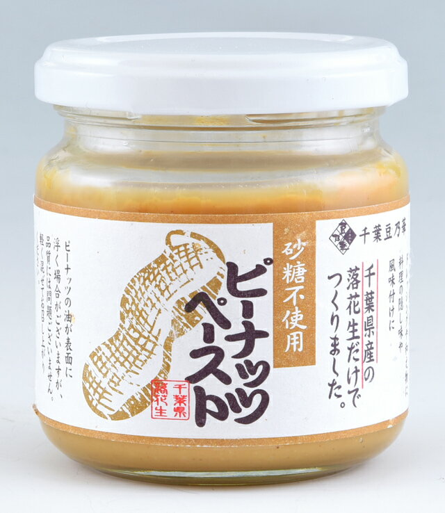 第4位 千葉豆乃華 『ピーナッツペースト』