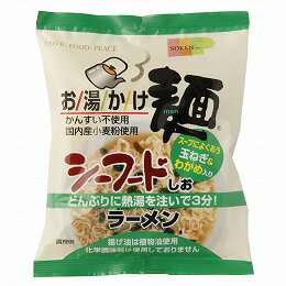 【創健社】お湯かけ麺 シーフードしおラーメン 73g