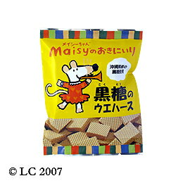 【創健社】メイシーちゃん(TM)のおきにいり 黒糖のウエハース 15個×5袋セット