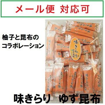 【1〜4個はメール便対応】北海道産!【丸和栄養食品】味きらり ゆず昆布 90g