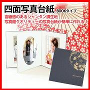 六つ切り アルバム たっぷり シャンタン プレゼント
