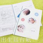 【出生届台紙】送料無料赤ちゃんの写真と一緒に出生届を残せる台紙大切な出生届の控えを可愛く手元にも残しておける出生届け用の台紙キットです!出生届 台紙 写真出生届け出生の届出書日本製