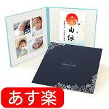 【あす楽】赤ちゃん命名書台紙(大)!!名前と写真をいれて飾れる♪【出産祝い・内祝い・ギフト メモリアル・記念品 命名紙・名づけ】なんと中枠付き♪
