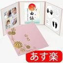 【あす楽】赤ちゃんの手形・足形・写真・お名前がすべて入る!赤ちゃん命名書台紙(大)名前と写真・手形・足形をいれて飾れる♪【出産祝い・記念品 命名紙・名づけ】なんと中枠付き♪日本製楽天ランキング1位!!