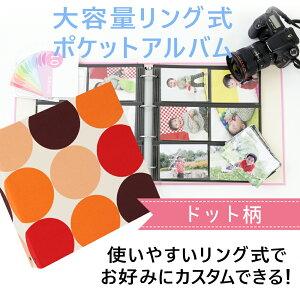 アルバム台紙ポケット式アルバムドット600枚黒シート大容量収納