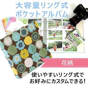 アルバム台紙ポケット式アルバム花柄360枚大容量収納