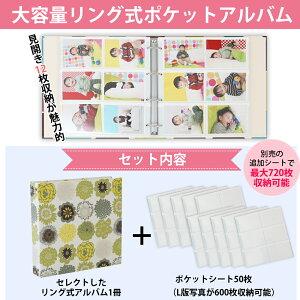 アルバム台紙ポケット式アルバム花柄600枚大容量収納