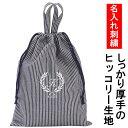 体操着袋 名入れ 葉 ストライプ 紺オリジナル ロゴ刺繍ハン...