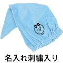 単品購入不可【追加用】タオルキャップ ブルー 刺繍入り りぼん