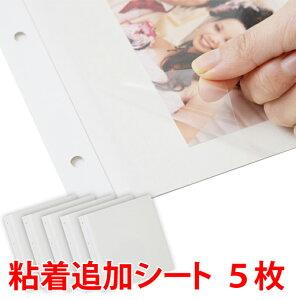 アルバム台紙ポケット式アルバム