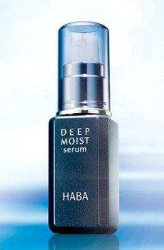 HABA ディープモイストセラム30mL(美容液)