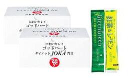 銀座まるかん ゴッドハートダイエットJOKA青汁 6.5g×93包 2箱セット ハリウッド グリーングリーン(国産有機栽培大麦若葉)&抹茶レモン試飲用サンプル付き