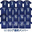 ジュニアサイズ ロシア最終メンバー アディダス サッカー日本代表 2018 ホーム レプリカユニフォ ...