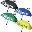 UVアンブレラ 【ATHLETA|アスレタ】サッカーフットサルアクセサリー05187