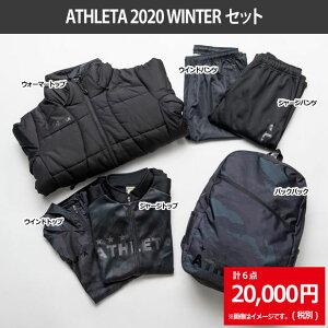 ATHLETA2020福袋WINTERセット【ATHLETA|アスレタ】サッカーフットサルウェアーfuk-20