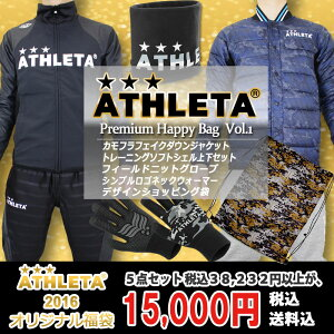 アスレタ2016オリジナル福袋vol.1【ATHLETA|アスレタ】サッカーフットサルウェアーspecial-1601