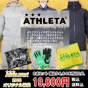 アスレタ2016オリジナル福袋vol.3【ATHLETA|アスレタ】サッカーフットサルウェアーspecial-1603