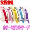 カラーミラクルテープ(ホログラム加工)HT−3【SASAKI】ササキ新体操手具用品