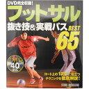 フットサル 抜き技&実践パス BEST65 本 DVD付 【STUDIO TAC CREATIVE】サッカーフットサル本...