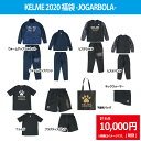 KELME 2020 福袋 JOGARBOLA 【KELME...