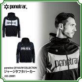 ジャージタフタパーカー 【penetrar ペネトラール】サッカーフットサルウェアー263-28001