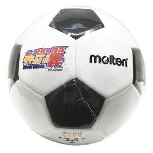 キャプテン翼ボールはともだちサッカーボールホワイト×ブラック【molten|モルテン】サッカーボール4号球f4s1400-wk2