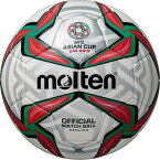 AFC アジアカップ 2019 公式試合球 レプリカ キッズ 【molten|モルテン】サッカーボール4号球f4v5000-a19u
