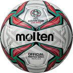 AFC アジアカップ 2019 公式試合球 レプリカ 【molten|モルテン】サッカーボール5号球f5v4000-a19u