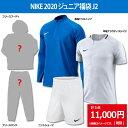 NIKE 2020 ジュニア福袋 J2 ホワイト×ブルー×グ...