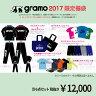 gramo 2017 福袋 【gramo グラモ】サッカーフットサルウェアーgr2017