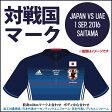 日本代表 2016 ホーム 対戦国マーク vsUAE vsmark-2016-uae