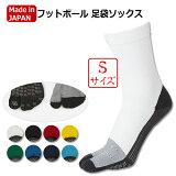 フットボール 足袋ソックス Sサイズ 【TABIO SPORTS|タビオスポーツ】サッカーフットサルソックス071140012