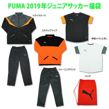 PUMA 2019 ジュニアサッカー福袋 【PUMA|プーマ】サッカーフットサルジュニアウェアー921047