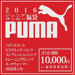ジュニアプーマ2016サッカー福袋【PUMA|プーマ】サッカーフットサルウェアーspecial-0139