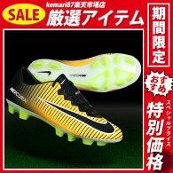 マーキュリアルヴェイパー11HG-Vレーザーオレンジ×ブラック【NIKE|ナイキ】サッカースパイク831959-801