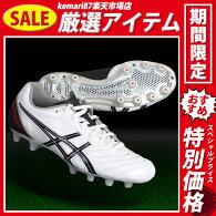 DSライト2パールホワイト×オニキス【asics|アシックス】サッカースパイクtsi743-0099