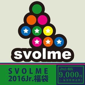 ジュニアスボルメ2016福袋【SVOLME|スボルメ】サッカーフットサルジュニアウェアー154-80699