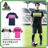 ラインプラシャツ 【SVOLME|スボルメ】サッカーフットサルウェアー171-19200