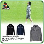 Wフェイスジップパーカー 【SVOLME|スボルメ】サッカーフットサルウェアー171-20401