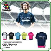 切替プラシャツ 【SVOLME|スボルメ】サッカーフットサルウェアー171-28800