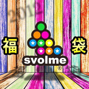 ★先行予約★送料無料★ SVOLME 2012 福袋 【SVOLME|スボルメ】サッカーフットサルウェアー11...