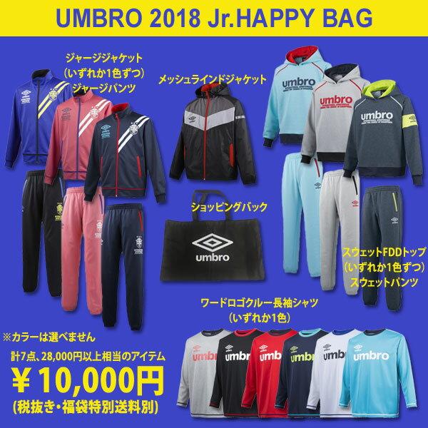 UMBRO 2018 ジュニア福袋 A 【UMBRO|アンブロ】サッカーフットサルウェアーumbro2018-jr1
