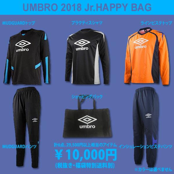 UMBRO 2018 ジュニア福袋 B 【UMBRO|アンブロ】サッカーフットサルウェアーumbro2018-jr2
