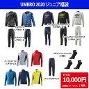 UMBRO 2020 ジュニア福袋 【UMBRO|アンブロ】...