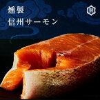 勘田亀吉こだわりの一品 燻製信州サーモン スモークサーモン 燻製サーモン