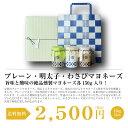 高級燻製マヨネーズ3点セット 御中元 お中元 出産内祝い 手