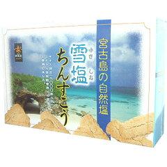 沖縄お土産の定番、雪塩ちんすこう!宮古島の塩『雪塩』を使用した人気No.1ちんすこうです!雪...