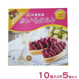 元祖沖縄銘菓紅いもタルト(10個×5箱)
